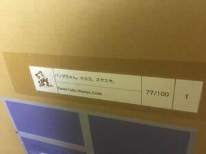 ED77 ゾロ目 未使用 村上隆 版画 パンダちゃん。ホヨヨ、スヤスヤ。 Takashi Murakami Kaikai Kiki Mr DOB お花 パンダ カイカイキキ 77番