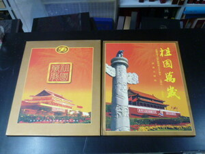 20LH P 【鈴】15 新中国切手 1999年 11J 中華人民共和国成立50周年 純金56面シート 未使用NH・美品 ブック1冊ケース入(汚れ等有)