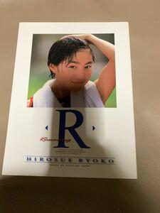 広末涼子 写真集 R