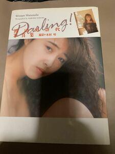 渡辺美奈代 写真集 Darling!
