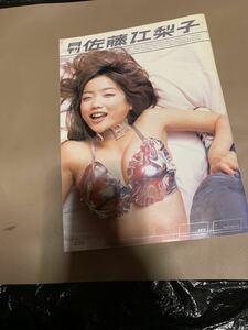 月刊 佐藤江梨子