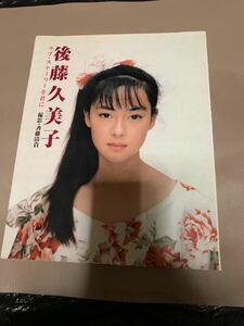 後藤久美子 写真集 ラバストリーを君に