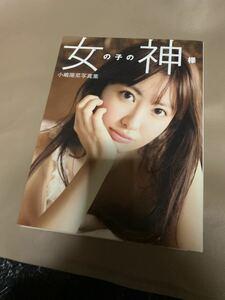 小島陽菜 写真集 女の子の神様