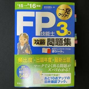 FP技能士3級攻略問題集 : 一発クリア! '15→'16年版