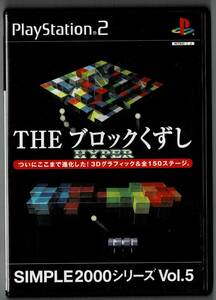 ★ プレイステーション2「THE ブロックくずし HYPER」