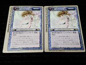 モンスターコレクション TCG モンコレ カード 冥界の六皇子 稀 コズミック・ライブラ 2枚まとめセット