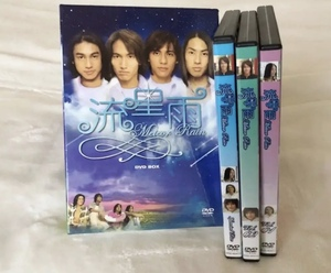 台湾ドラマ流星雨DVDBOX