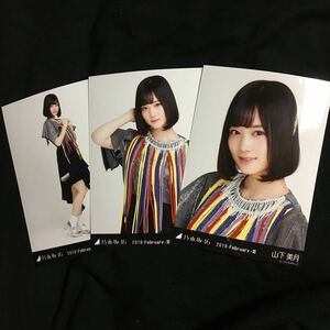 山下美月【ドーム衣装2】3種 3枚 乃木坂46 コンプ 会場 生写真