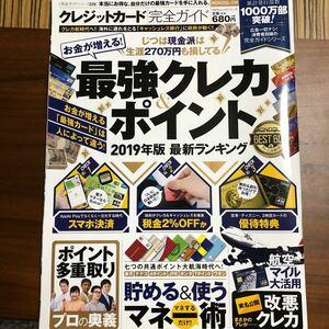 クレジットカード完全ガイド2019(100%ムックシリーズ完全ガイドシリーズ)