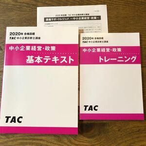 TAC 中小企業診断士 中小企業経営・政策基本テキストとトレーニングセット