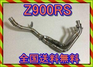 即納◆Z900RS フルエキゾーストマフラーパイプ ステンレス 対応サイレンサー50.8mmタイプ Z900には、つきません。