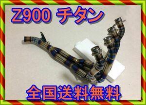 ◆Z900  チタンフルエキゾーストマフラーパイプ エキパイ 対応サイレンサー50.8mmタイプ Z900RSには、つきません。