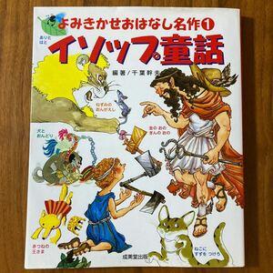 中古単行本(実用) ≪児童書・絵本≫ イソップ童話 / 千葉幹夫