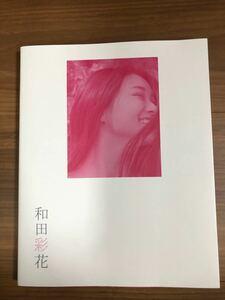 和田彩花 (アンジュルム) 卒業記念パーソナルフォトブック