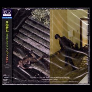 【匿名送料無料】即決新品 高橋徹也 夜に生きるもの/ベッドタウン-20th Anniversary Edition-/2枚組BSCD2