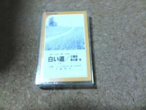 [カセット][送100円~] 白い道 交響曲 第40番 ほか 大庭照子 ニュー・クオリティ・オーケストラ