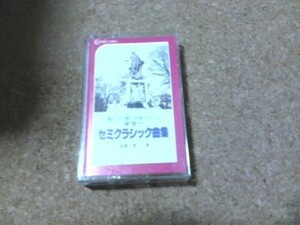 [カセット][送100円~] ギター・セミクラシック曲集 筧優