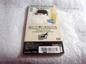 [CD][送100円~] 語りつぐ愛に 来生たかお レンタル品 希少品