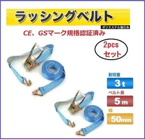 2pcs set lashing belt hook specification 5m/ width 50mm rated load 3000kg load tightening machine [ belt load tightening machine band rope fixation luggage fixation moving