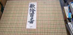 歌繪百番(一)日本伝統柄 古典柄 着物柄 能 狂言 デザイン集【管理番号呉服cp本0927】古書