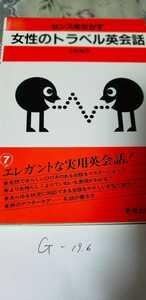 【希少本】女性のトラベル英会話 上野麻里 1986 新星出版【管理番号G2ue.96cp本】