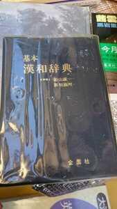 【希少本】基本 漢和辞典 金園社【管理番号Guecp2本】辞書