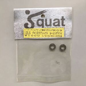 スクワット レーシングドライベアリング1/4×3/8インチF付き(2個入り)