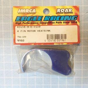 イーグルレーシング 4フィンモーターヒートシンク