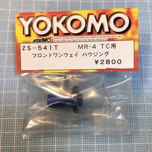 YOKOMO MR-4TC用フロントワンウェイハウジング