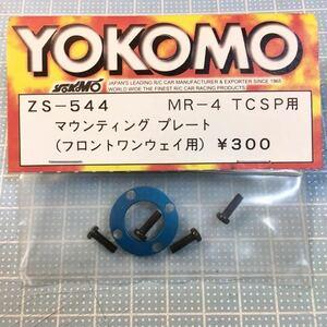 YOKOMO MR-4TCSP用マウンティングプレート(フロントワンウェイ用)