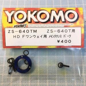 YOKOMO HD・Fワンウェイ用メンテナンスパーツ(ZS-640T用)