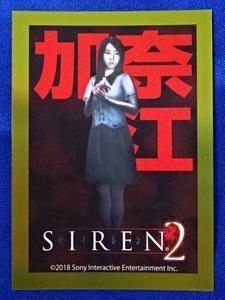 「SIREN2」(サイレン2)トレーディングカード Vol.2 加奈江(ゴールド) 高橋真唯 SIREN NT New Translation SIREN展 墓場の画廊 金 レア