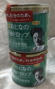 新品 昔ながら おとなの肝油ドロップ 120粒×2個♪