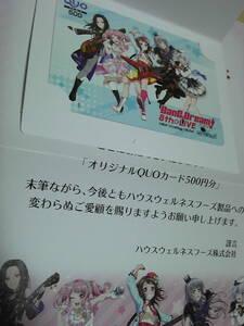 セブンイレブン BanG Dream! 8th LIVE バンドリ ガルパ キャンペーン クオカード 抽選当選品