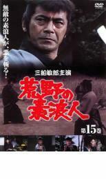 荒野の素浪人 第15巻 レンタル落ち 中古 DVD テレビドラマ