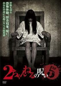 2ちゃんねるの呪い 5 レンタル落ち 中古 DVD ホラー