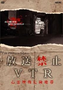 放送禁止 VTR! 心霊映像危険地帯 レンタル落ち 中古 DVD ホラー