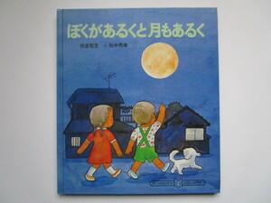 ぼくがあるくと月もあるく (ぼくのさんすう・わたしのりか) 板倉聖宣 田中秀幸 岩波書店 ハードカバー