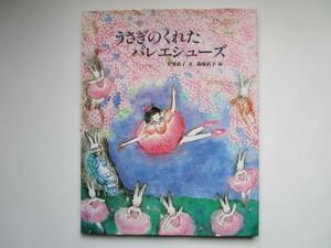 うさぎのくれたバレエシューズ 安房直子 南塚直子 小峰書店