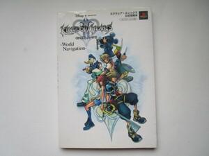 Vジャンプブックス キングダム ハーツⅡ(2) World Navigation 公式攻略本 PS2版