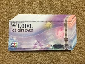【未開封】JCBギフトカード ギフト券 商品券 300000円(1000円券×300) 30万円 ポイント消化に