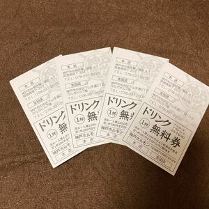 神戸ホルモン ドリンク無料券 4枚 送料込み