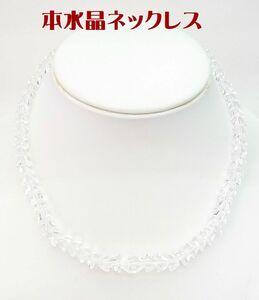 送料込みの即決価格!本水晶6~10ミリ円錐形カット石のネックレス が ジュエリー卸価格ならではの破格でご奉仕 新品