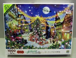 ◎人気作品 幻想風景 ローテンブルクの聖夜 光るパズル 1000ピース