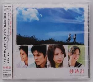 【新品】CD 映画「砂時計」オリジナル・サウンドトラック 検索:サントラ 上田禎 松下奈緒 Sands' Chronicle ESCL 3059 未開封