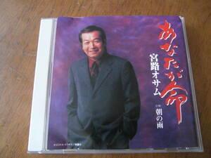 CDs 宮路オサム/あなたが命 朝の雨