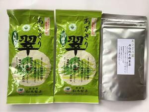 あさぎり翠100g2袋あさぎり翠粉末茶90g1袋 新茶 茶農家直売 無農薬・無化学肥料栽培 シングルオリジン カテキンパワー