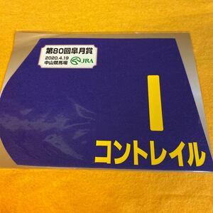 [競馬]コントレイル(2020年皐月賞)ミニゼッケン/JRA