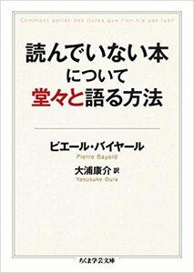 読んでいない本について堂々と語る方法 (ちくま学芸文庫)  即決・送料無料!