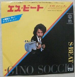 シングル ジノ・ソッチョ エス・ビート 試聴 ユートピアにふたりで Gino Soccio S-Beat I Wanna Take You There(Now) P-608W